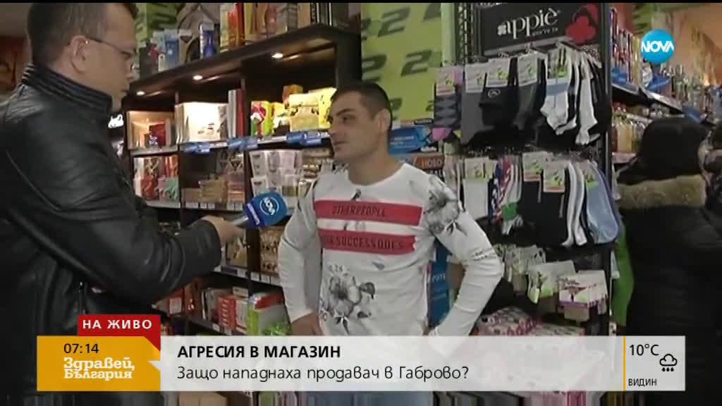 Агресия в магазин: Защо нападнаха продавач в Габрово?