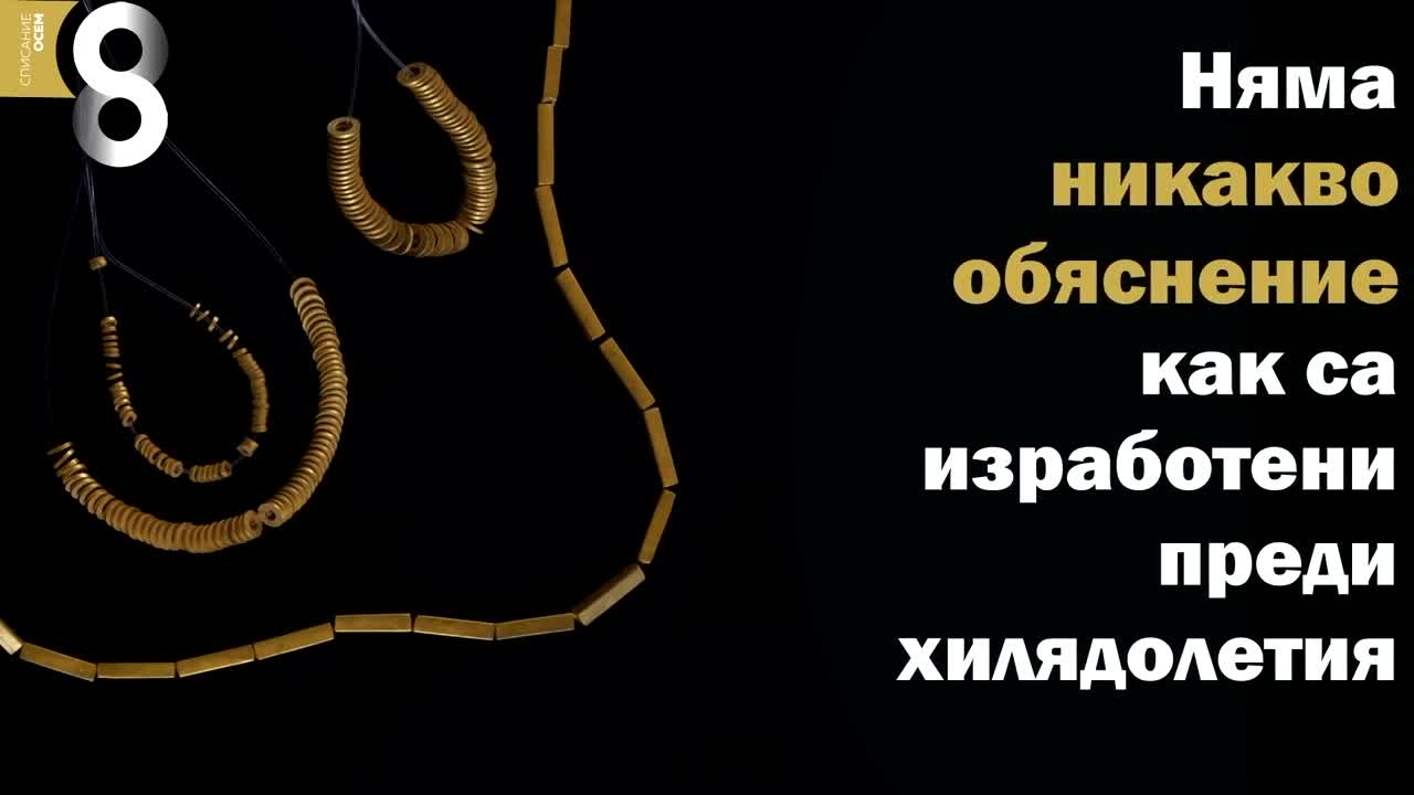 Мистерията на древното злато - Списание 8 брой 9-2016