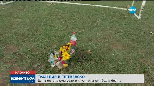 Дете почина след инцидент на стадион