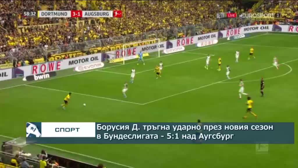Борусия Д. тръгна ударно през новия сезон в Бундеслигата - 5:1 над Аугсбург