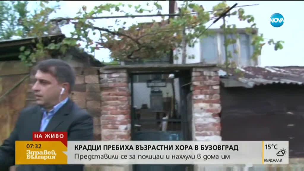 Мъже, представящи се за полицаи, пребиха възрастни хора в Бузовград