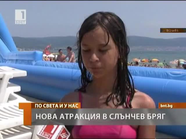 Откриха огромна водна пързалка в Слънчев Бряг