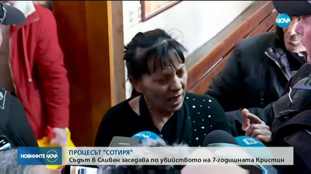 Започна делото за убийството на 6-годишната Кристин от Сотиря
