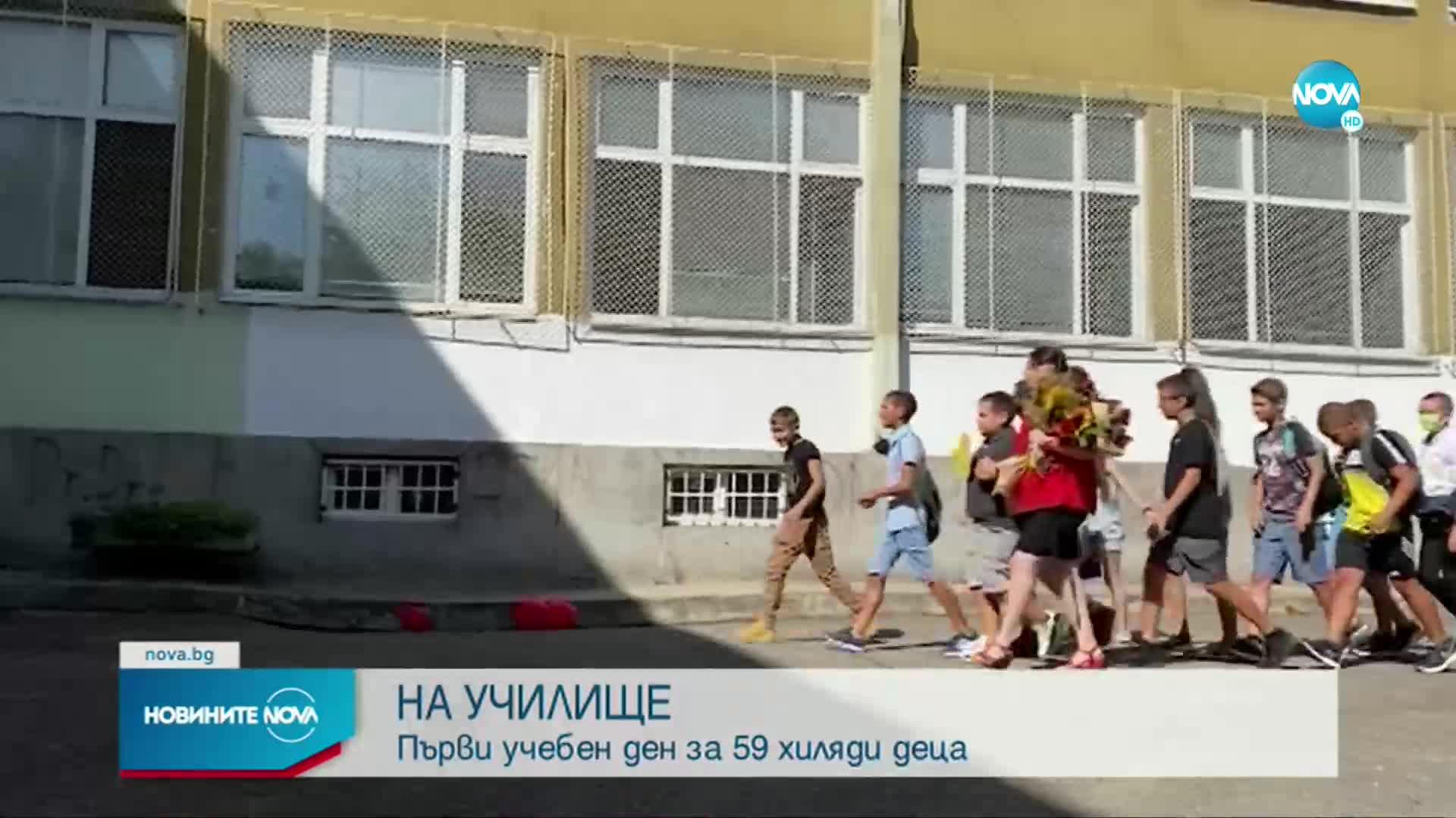 59 000 първокласници ще прекрачат училищния праг днес