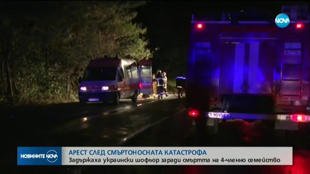 Задържаха украински шофьор за катастрофата в Прохода на републиката