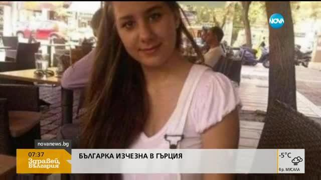 Българка в Гърция: Дъщеря ми изчезна, гръцката полиция отказа да помогне