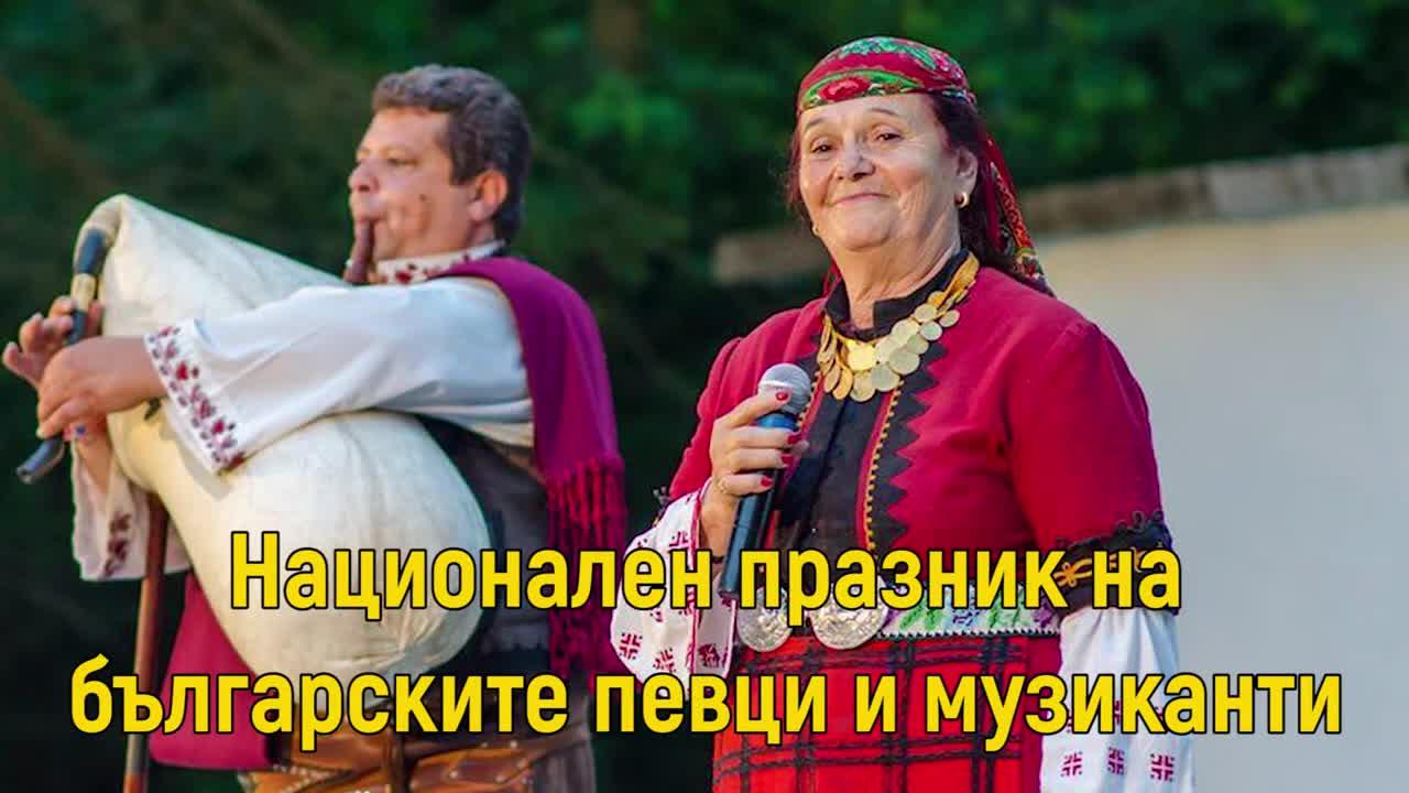 1 октомври - Световен ден на музиката / Празник на българските певци и музиканти