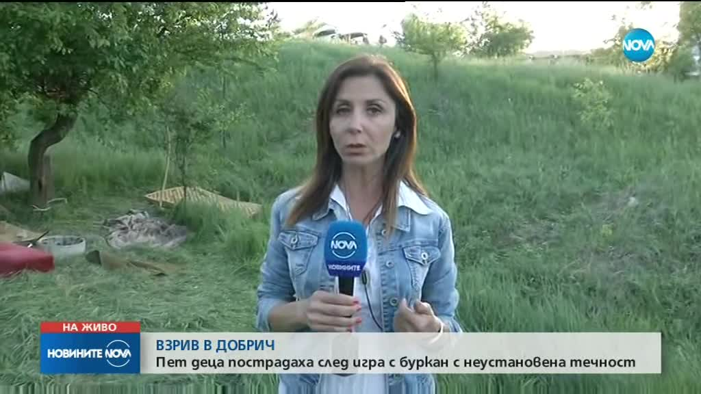 ТЕЖЪК ИНЦИДЕНТ: 5 деца пострадаха при взрив в Добрич