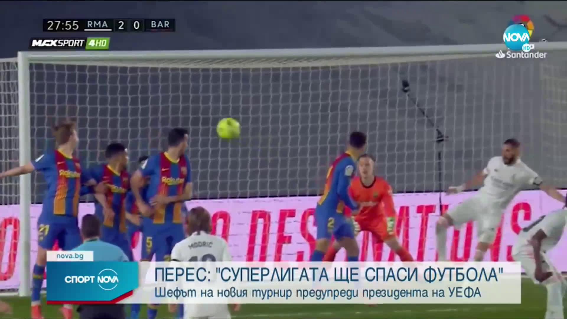 Флорентино Перес: Суперлигата ще спаси футбола