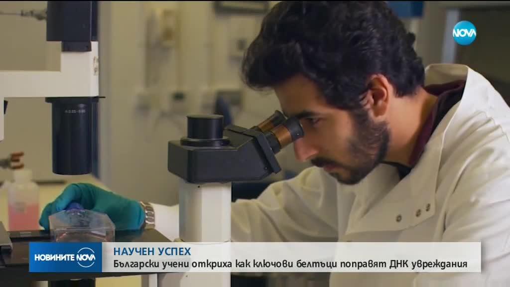 НАУЧЕН УСПЕХ: Българи откриха как ключови белтъци поправят ДНК увреждания