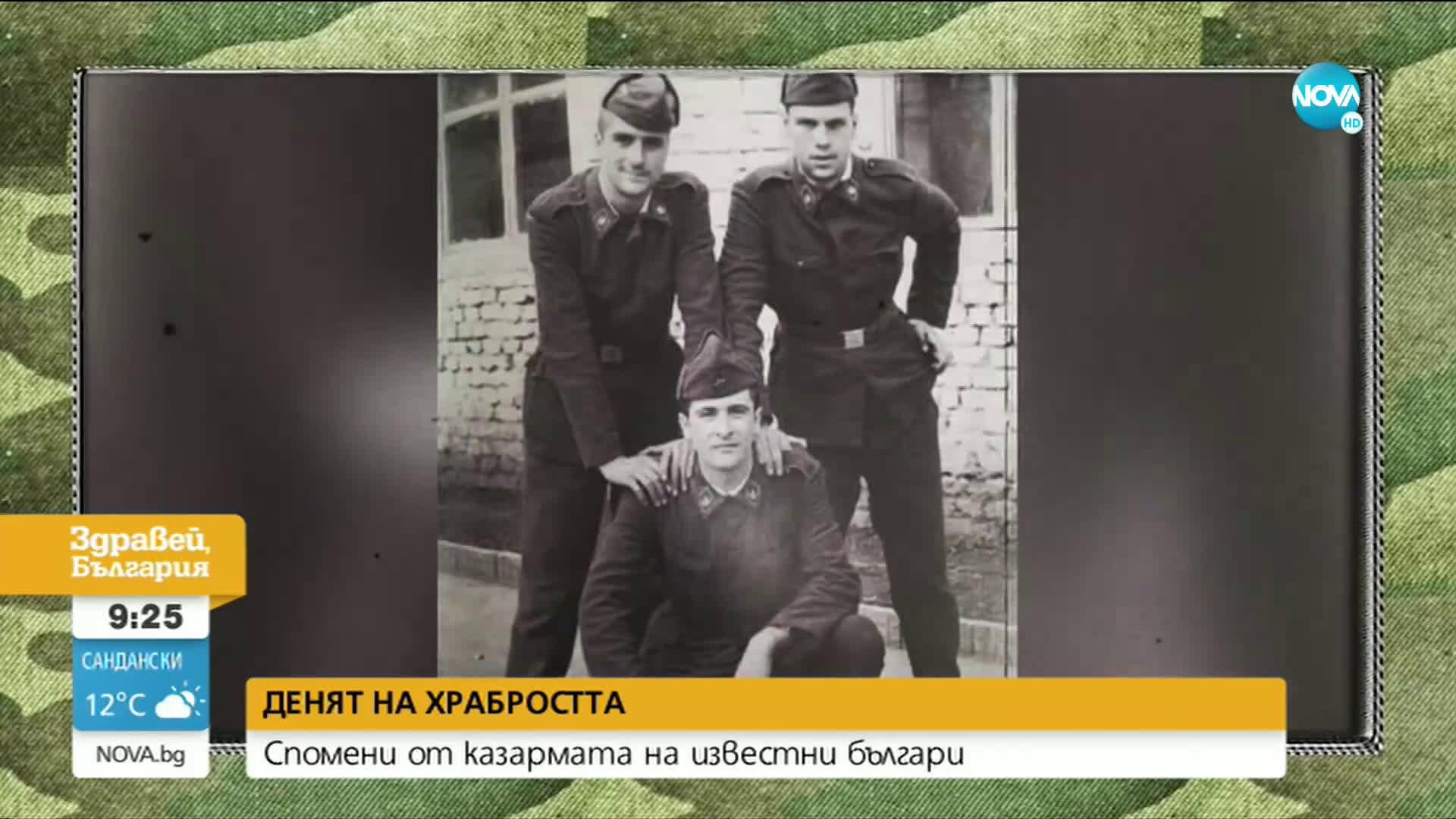 Спомените на Орлин Горанов от казармата