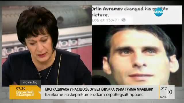 Мъжът, убил на пътя трима студенти, вече в България