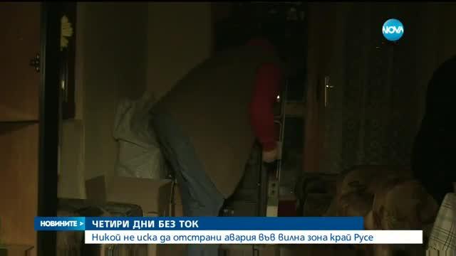 200 семейства бедстват без ток в Русе