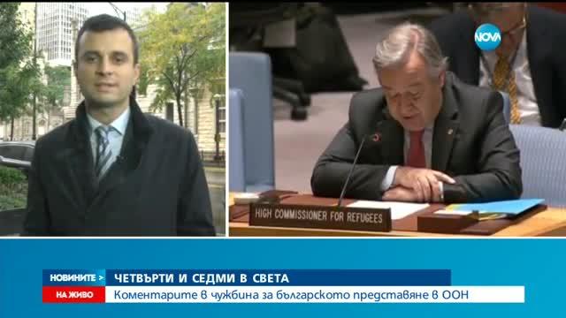 Съветът за сигурност на ООН единодушно подкрепи Гутериш
