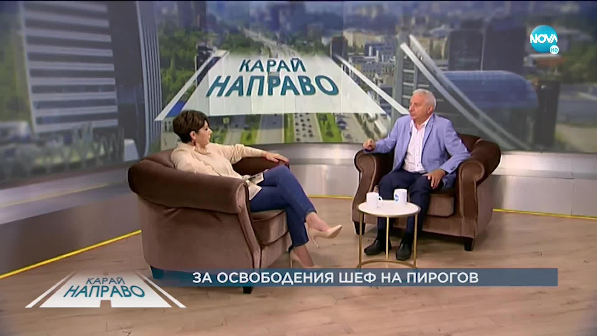 Карай направо с проф. Огнян Герджиков (17.07.2021)