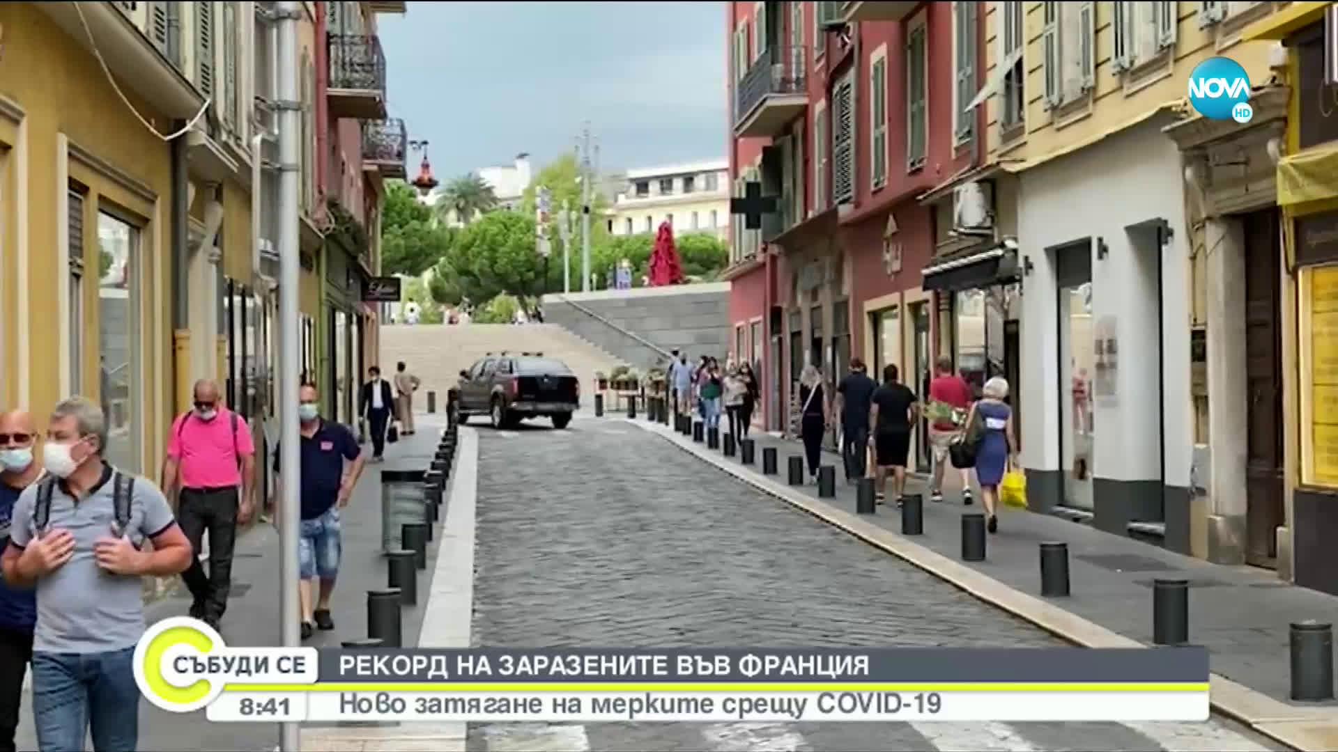 Франция намалява задължителната карантина от 14 на 7 дни