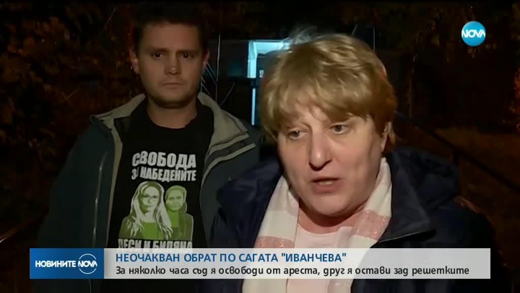 """ОБРАТ: Апелативният спецсъд спря """"домашния арест"""" на Иванчева и Петрова"""