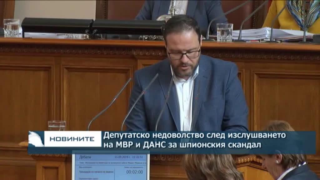 Шпионския скандал - МВР и ДАНС с доклад пред народните представители