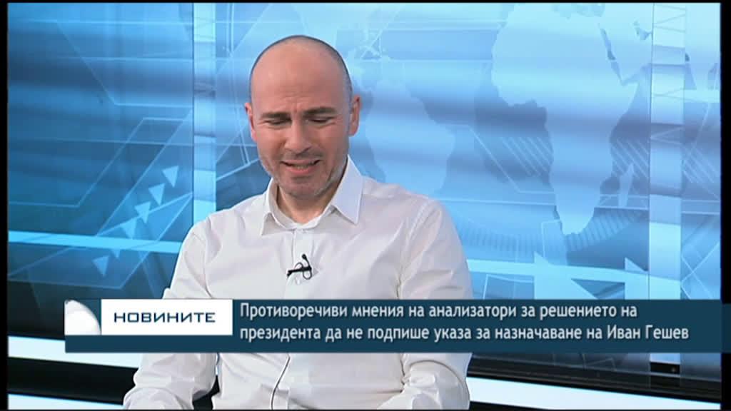 Противоречиви мнения за решението на президента да не подпише указа за назначаване на Гешев