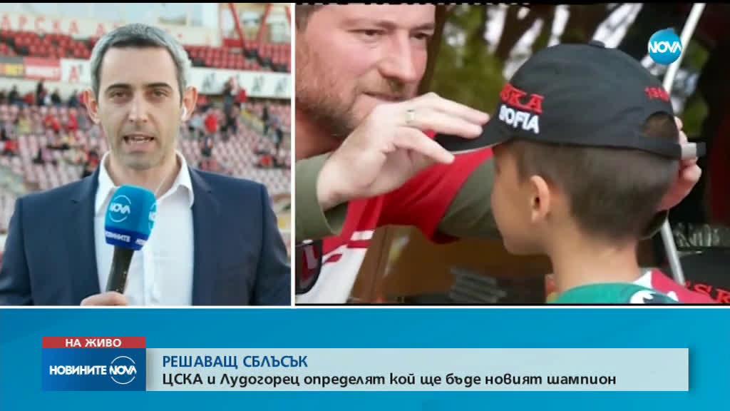Остават минути преди битката между ЦСКА и Лудогорец, а залогът е титлата