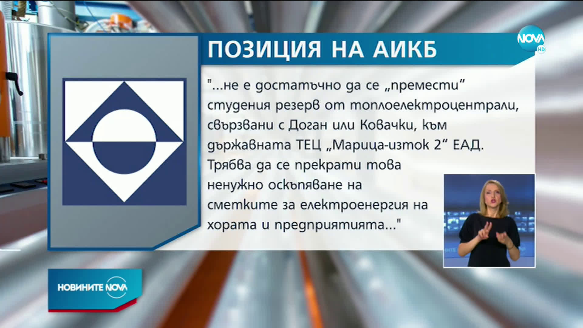 """Позиция на АИКБ относно т.н. """"студен резерв"""""""