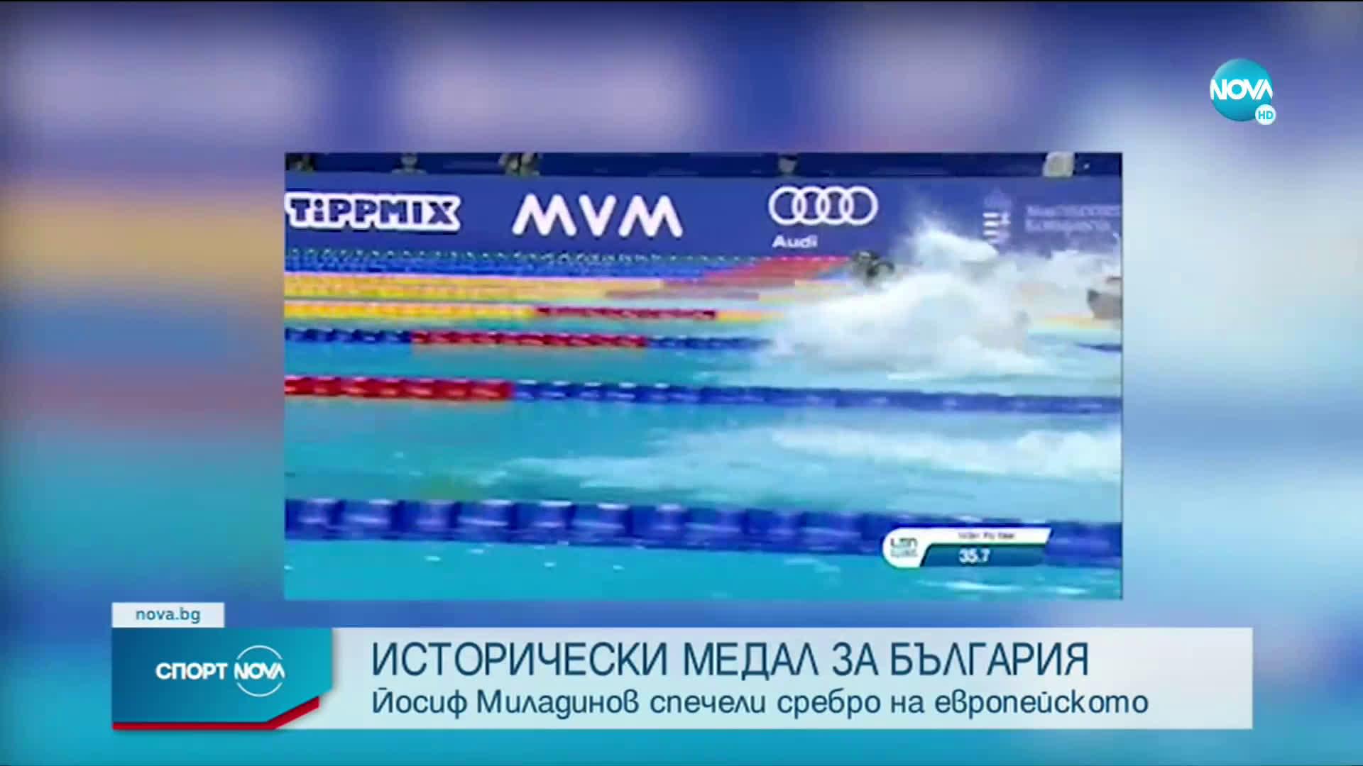 Исторически успех! Йосиф Миладинов взе сребро от Европейското по плуване