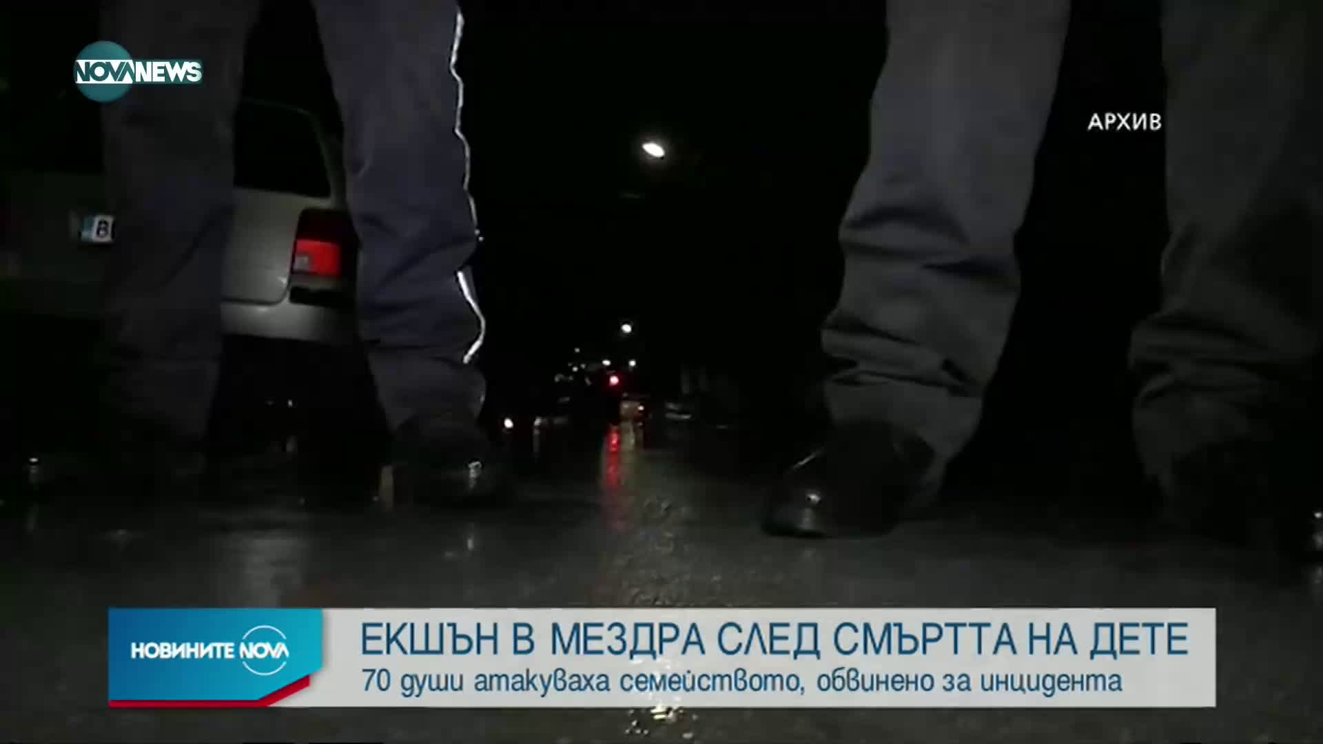 70 души щурмуваха къщата, в която почина дете в Мездра