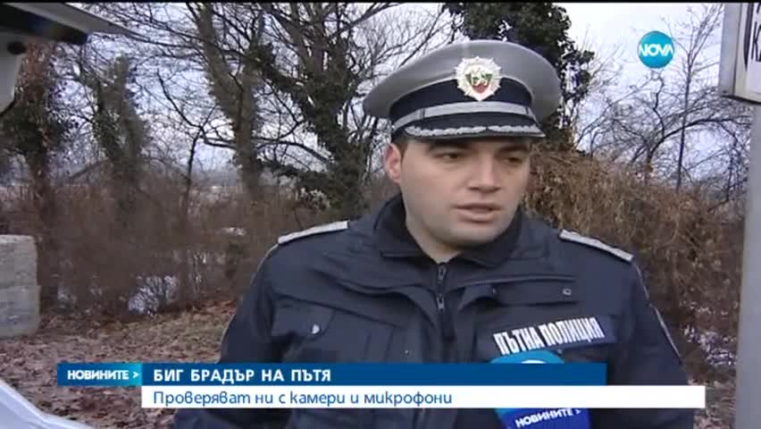 Пътните полицаи на проверки с камери и микрофони
