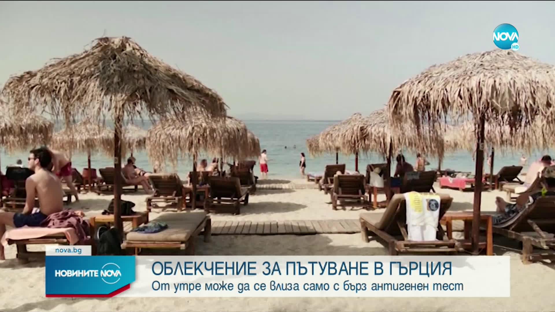 Гърция ще пуска българи и с отрицателен антигенен тест