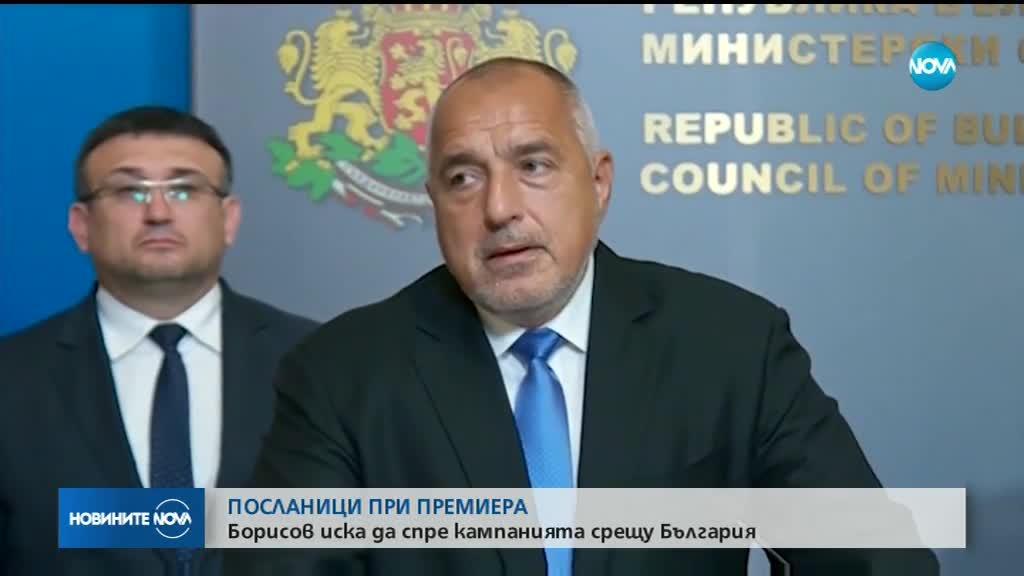Борисов: С нищо не сме заслужили държавата така да бъде охулена