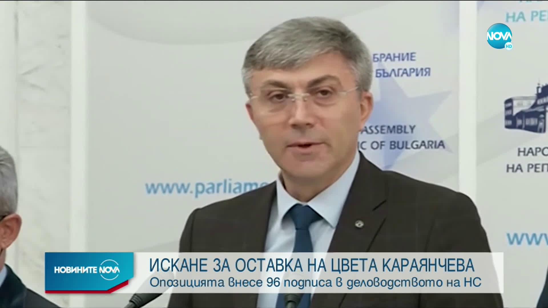 ДПС И БСП искат оставката на Цвета Караянчева