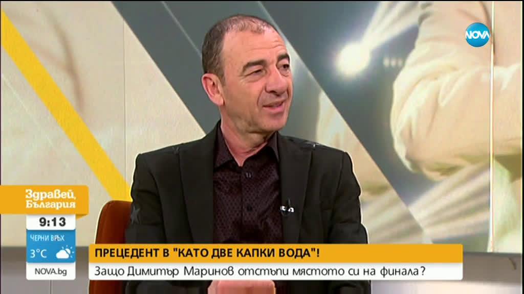 """Димитър Маринов за участието си в """"Като две капки вода"""""""