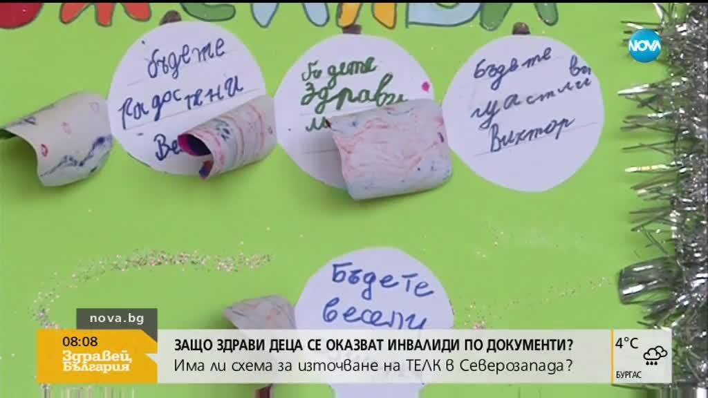 ИЗТОЧВАНЕ НА ТЕЛК? Здрави деца от Северозапада освидетелствани като глухонеми