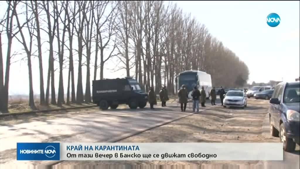 Край на карантината в Банско