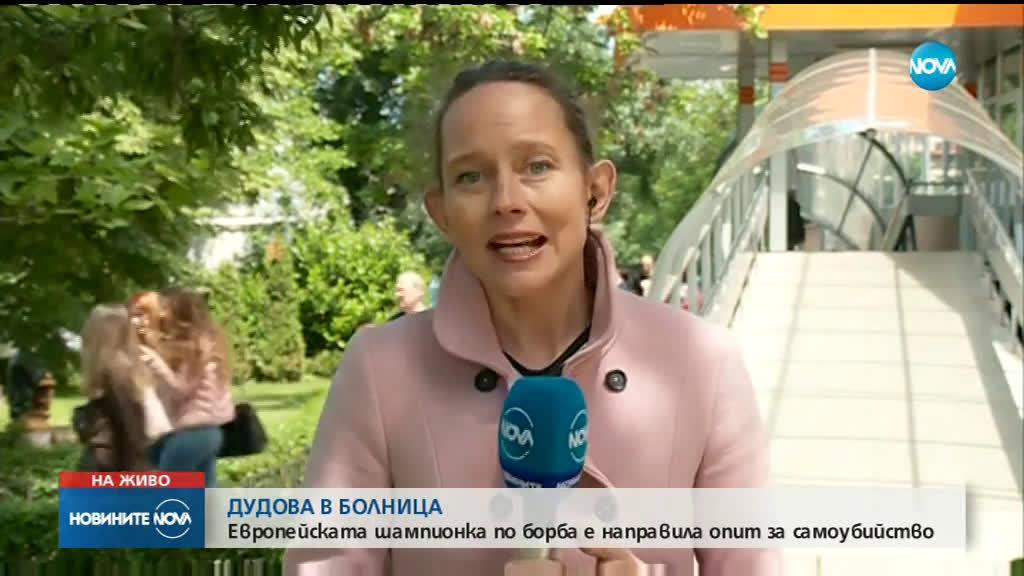 Шампионката по борба Биляна Дудова е направила опит за самоубийство