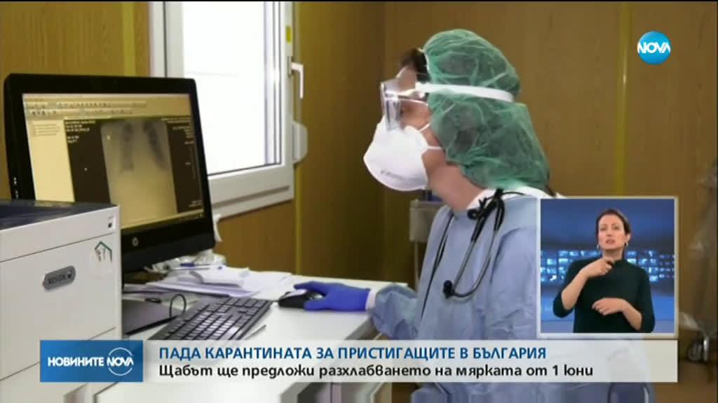 Предлагат да отпадне 14-дневната карантина при влизане в България