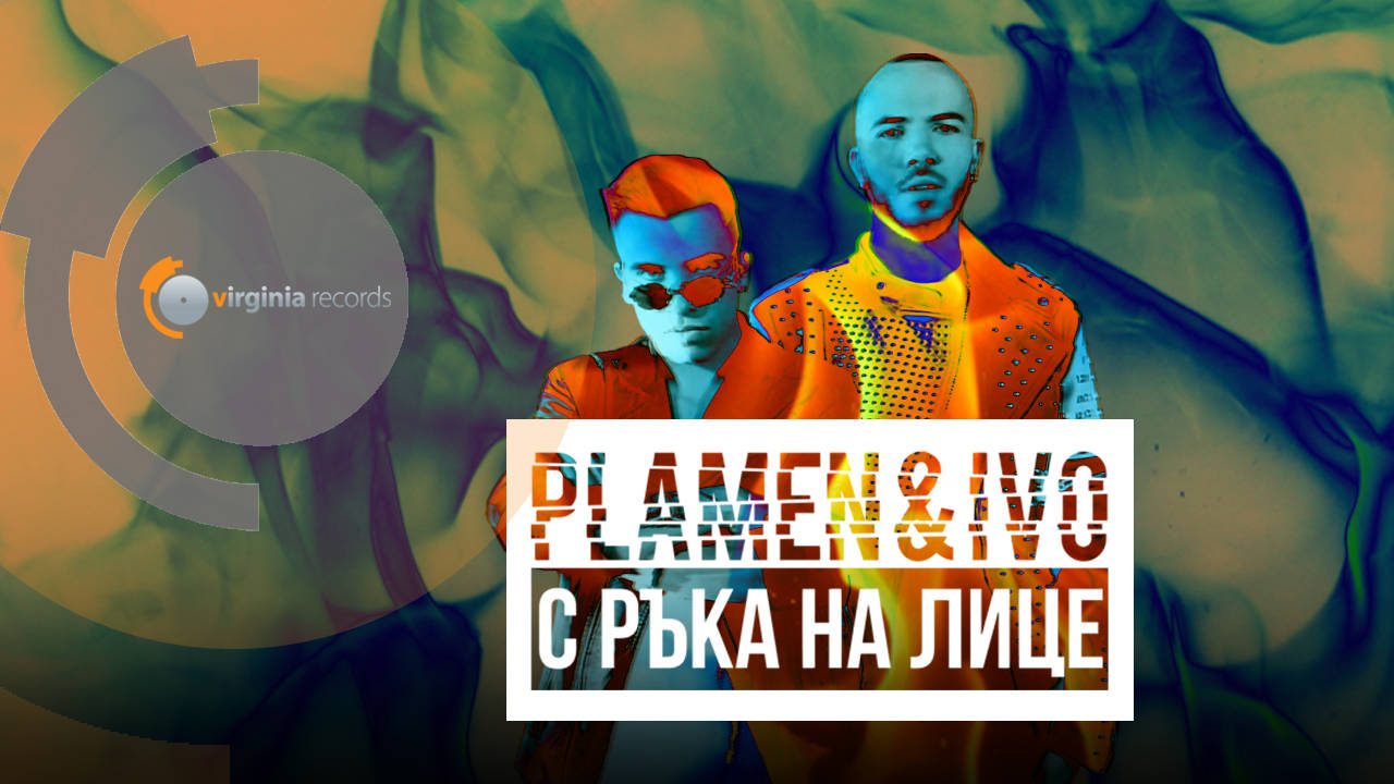 Plamen & Ivo - С ръка на лице (Official Video)