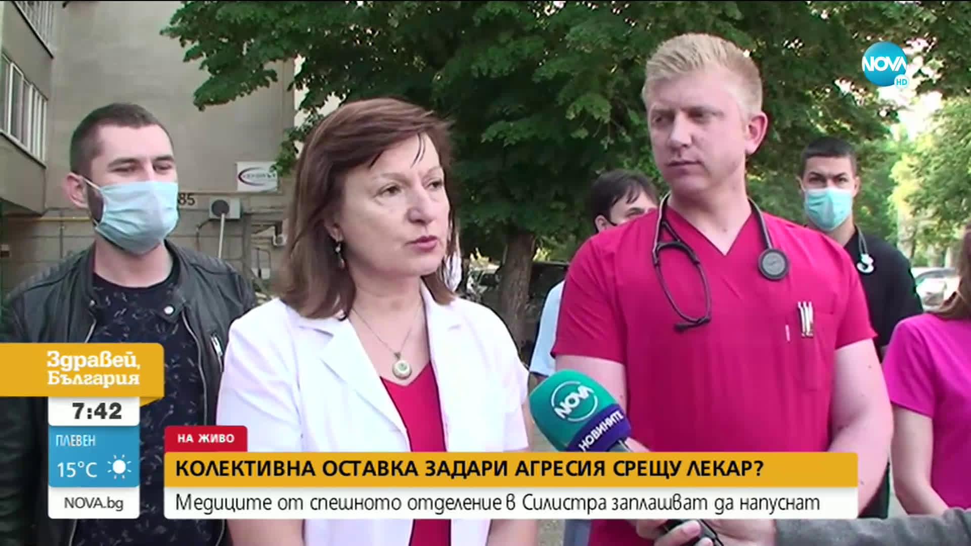ЗАРАДИ АГРЕСИЯ СРЕЩУ ЛЕКАР: Медици от Спешното отделение в Силистра заплашват да напуснат