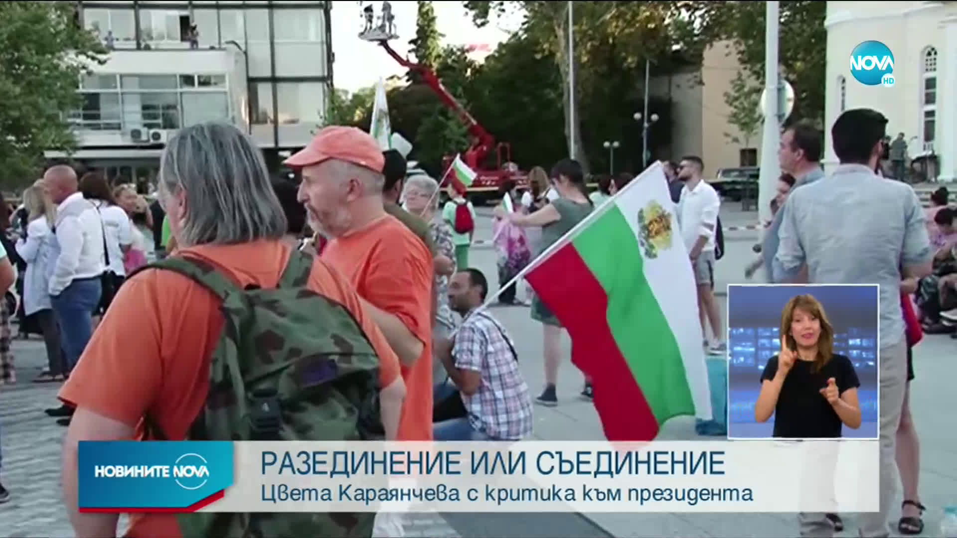 Караянчева: ГЕРБ не се страхува от служебно правителство (ВИДЕО)