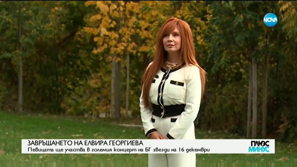 СЛЕД 15 ГОДИНИ: Певицата Елвира Георгиева се завръща на сцената