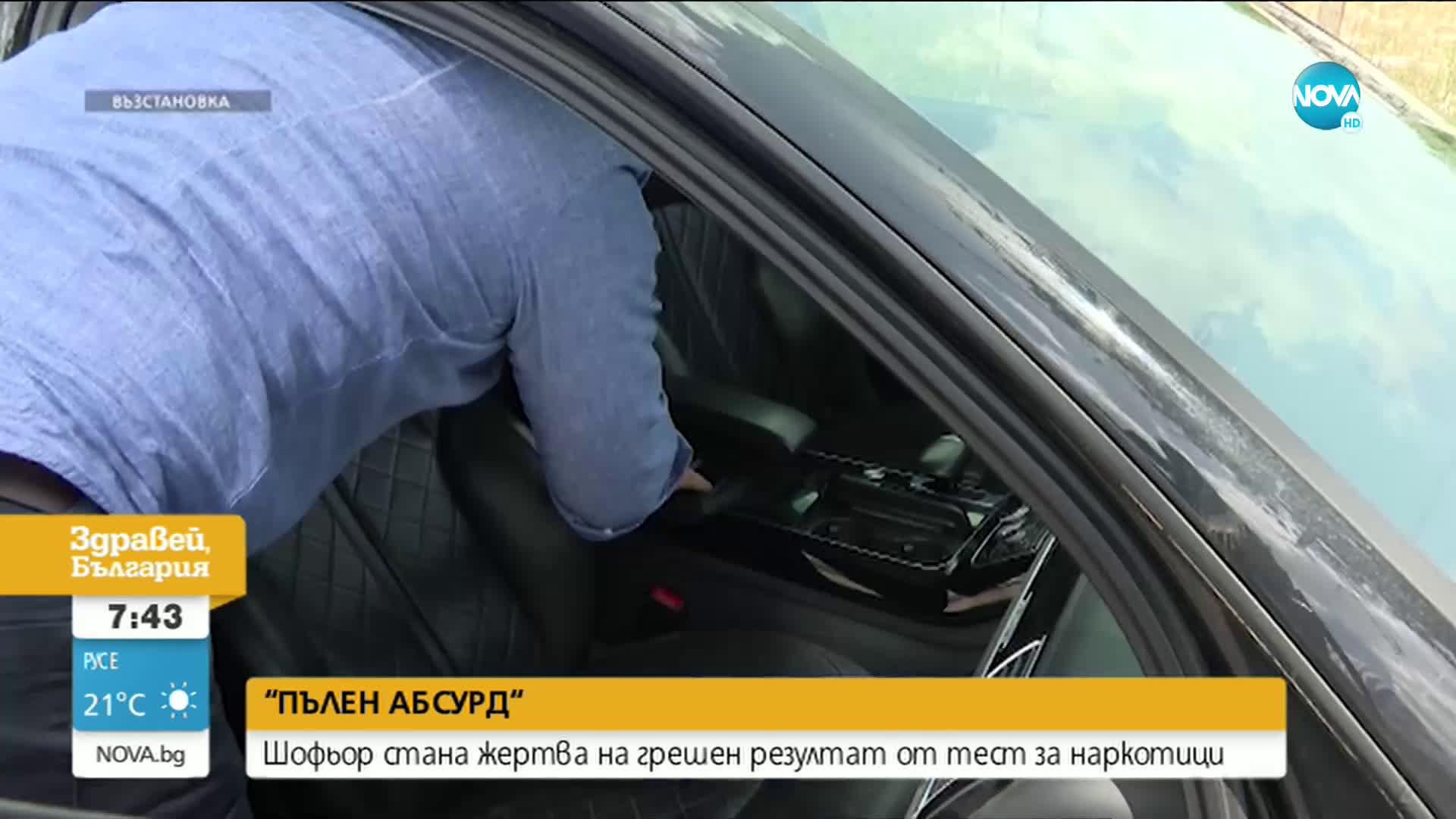 """""""ПЪЛЕН АБСУРД"""": Шофьор стана жертва на грешен резултат от тест за дрога"""