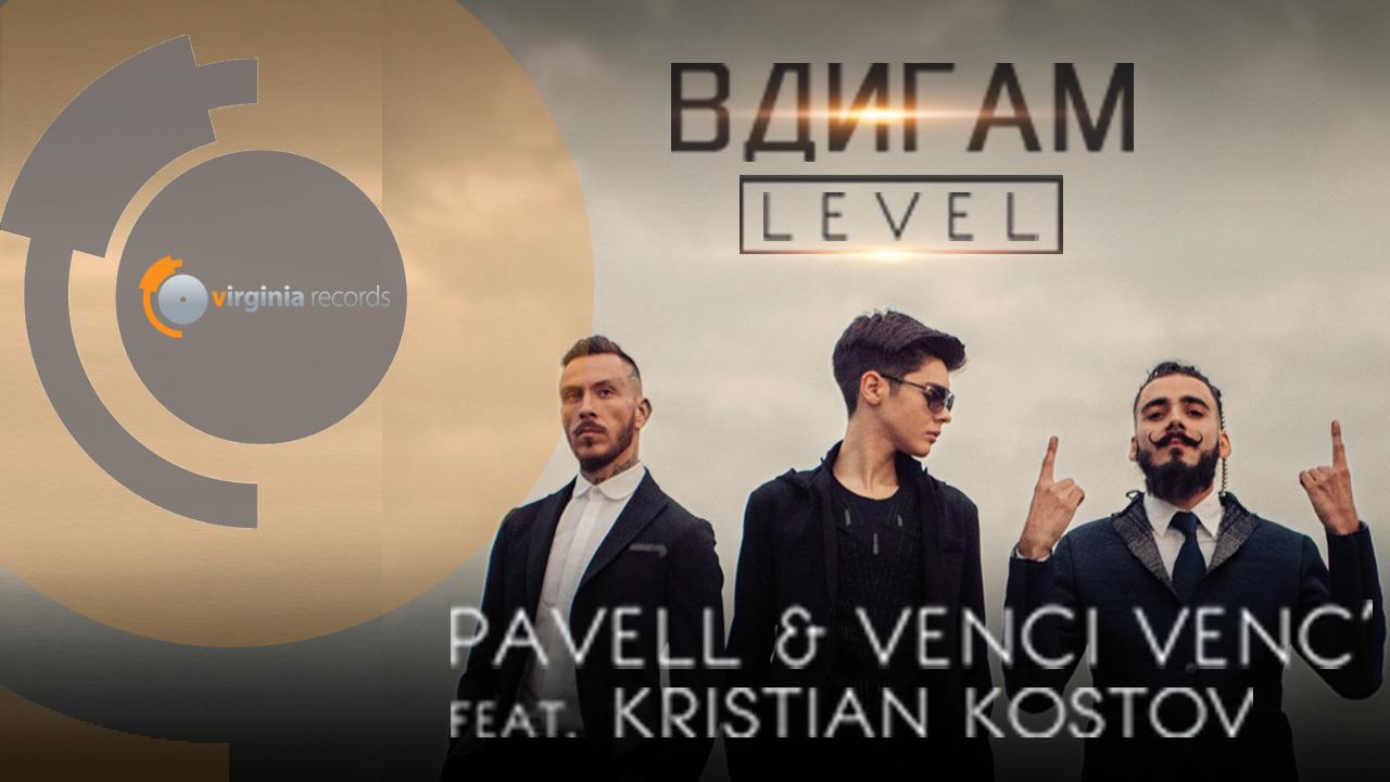 Резултат с изображение за Pavell & Venci Venc' feat. Kristian Kostov - Вдигам LEVEL