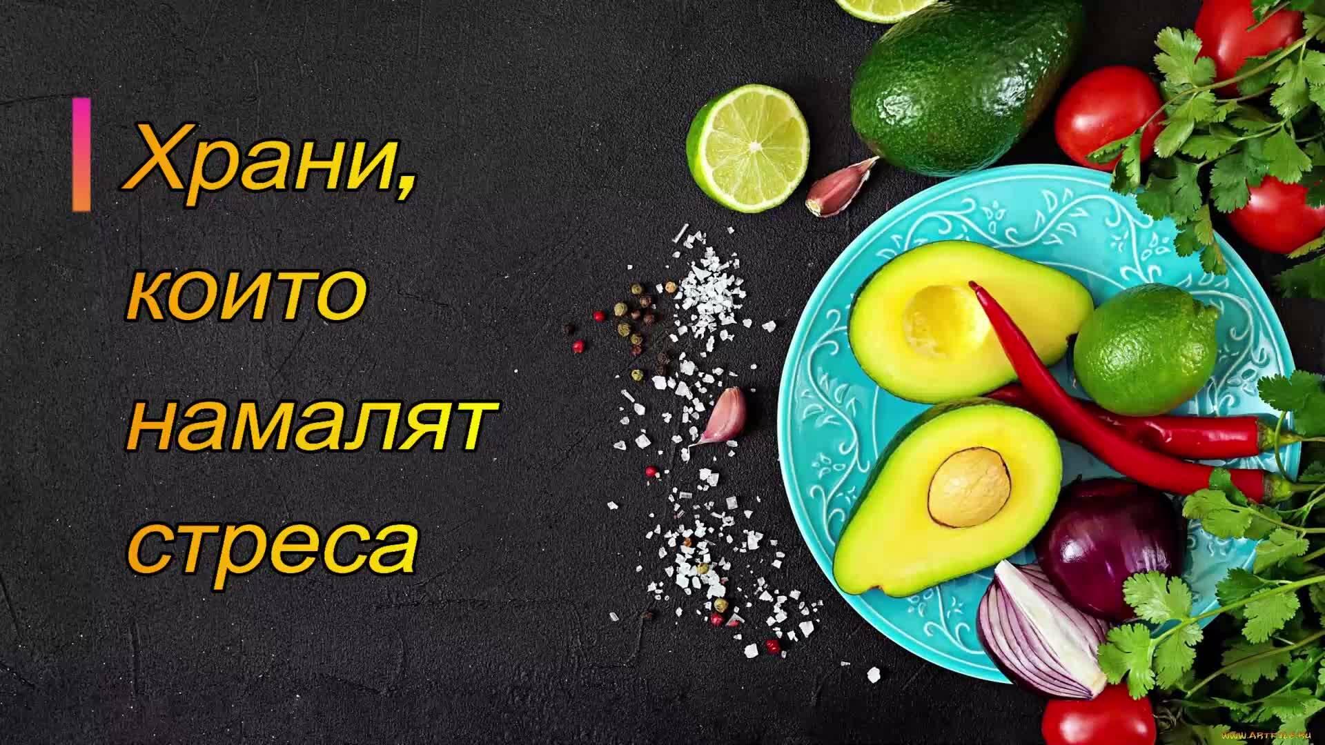 Храни, които намаляват стреса