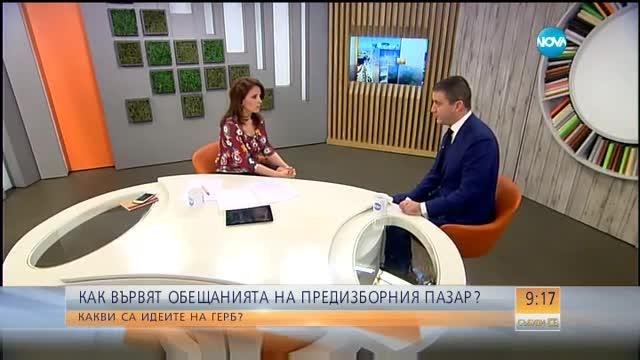 Горанов: Предизборните обещания на ГЕРБ не са бомбастични, а реално изпълними
