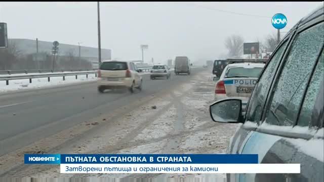 Затворени пътища и ограничения за камиони