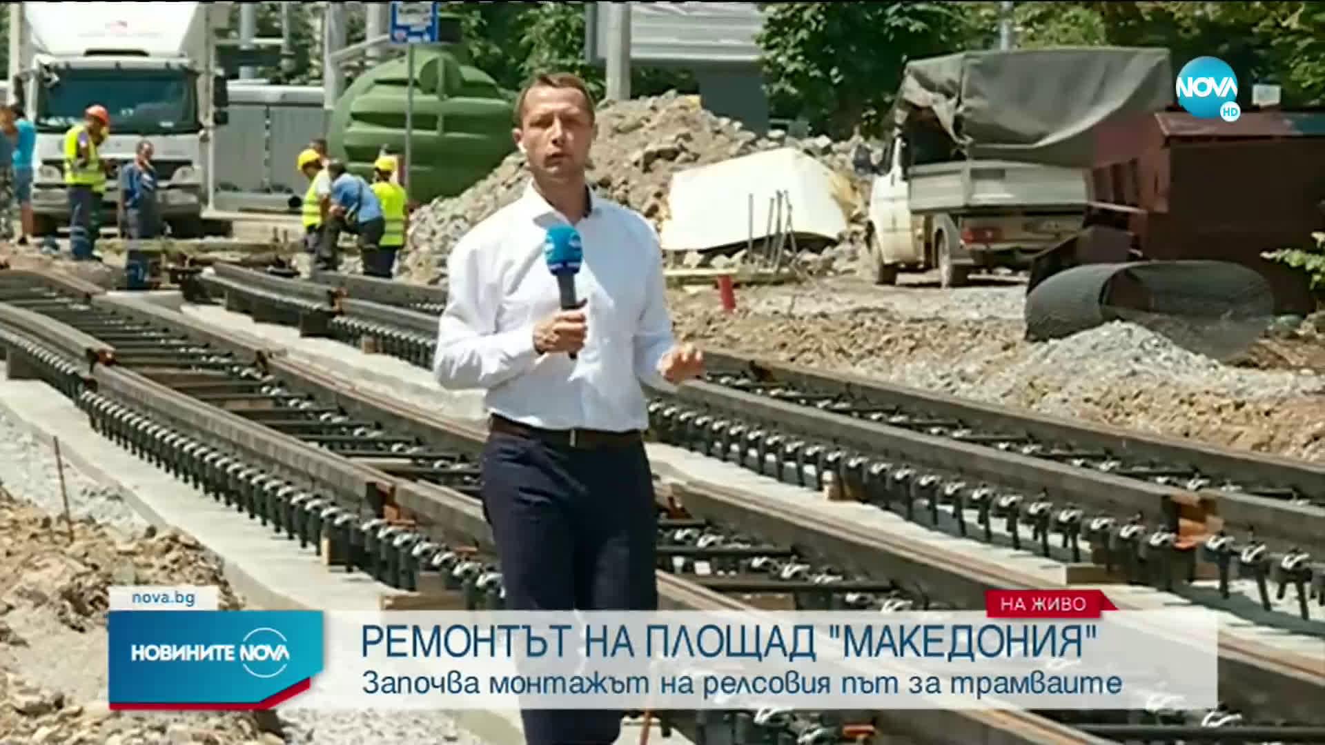 """Започва монтажът на релсовия път на трамваите от площад """"Македония"""""""