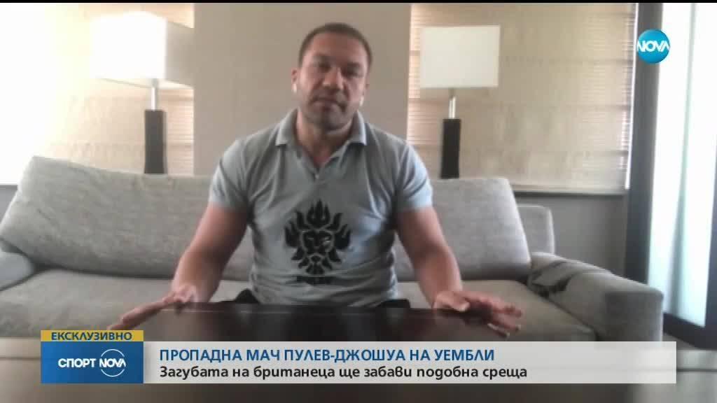 """Пропадна мач между Кубрат Пулев и Антъни Джошуа на """"Уембли"""""""