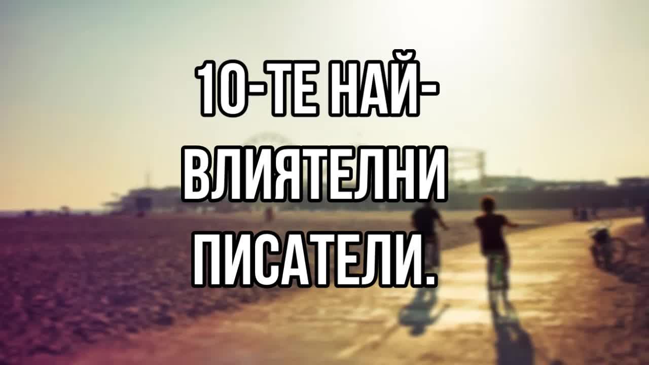 10-те най-влиятелни писатели