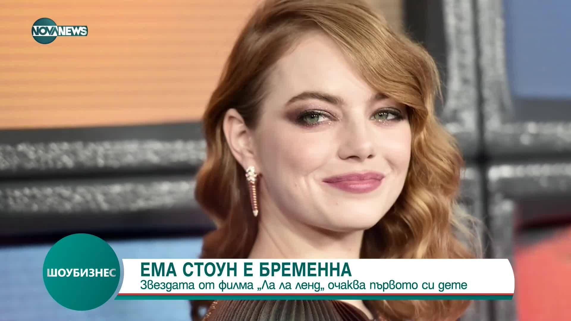 Ема Стоун е бременна