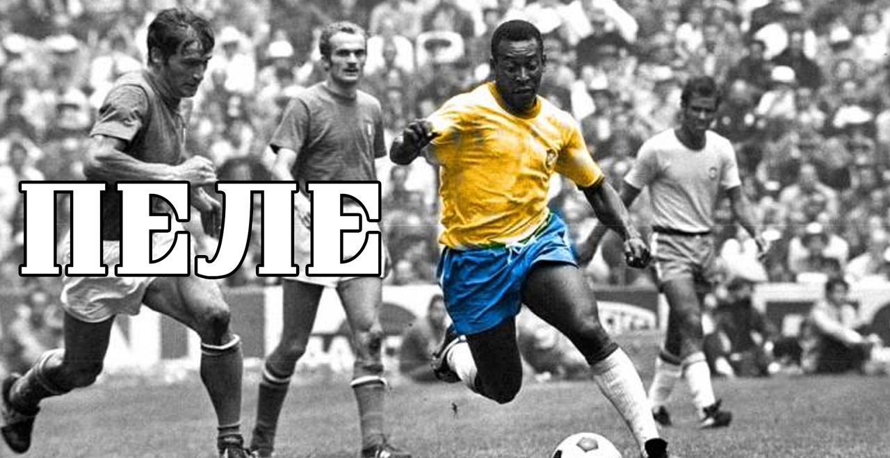 Пеле - Най-великият футболист живял някога
